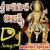 Listen to Gana Gana Gantalla from Sri Anjaneya Swamy DJ Songs