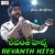 Listen to Enni Metlekkina from Revanth Hits