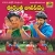 Listen to Bayalu Derave Pillo from Urantha Janapadam