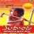Listen to Koti Rathanala Veena from Ellamanda