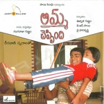 Amma Cheppindi songs