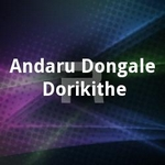 Andaru Dongale Dorikithe songs