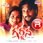 Garjana songs
