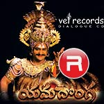 Yamadonga Dialogue songs