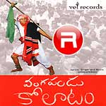 Listen to Oh Odamma songs from Vangapandu Kolaatam (Janapada Geethalu)