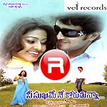 Listen to Ammaiye Putindama Ananadam Techindama songs from Nee Sukhame Ne Koruthunna