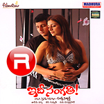 Listen to Aateenu Ranitho songs from Idhi Sangathi