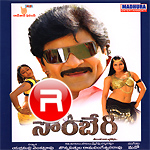 Listen to Sudha Badhakam songs from Somberi