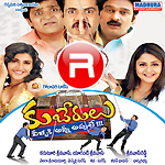 Listen to Gudiyenaka songs from Kuberulu