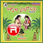 Kalyana Vaibhogame (Album) songs