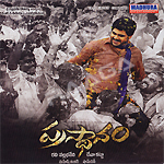 Listen to Evado Vaadu songs from Prasthanam