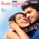 Andhari Bandhuvaya songs