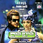 Listen to Neelo Valapu songs from Robo
