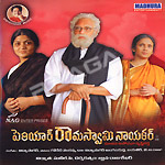 Periyar Ramaswamy Nayakar songs