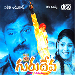 Listen to Dancing Floor songs from Gurudeva
