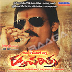 Listen to Dabbunnoda songs from Rakta Charitra