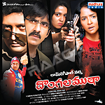 Listen to Debbaku Ta Dongala Muta songs from Dongala Muta