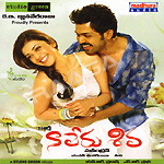 Listen to Vennela Chethapattithena songs from Naa Peru Shiva