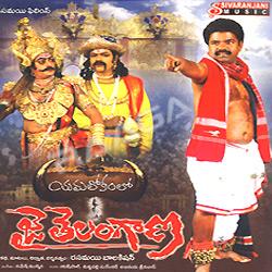 Listen to Perulone Dharam Vundi songs from Jai Telangana