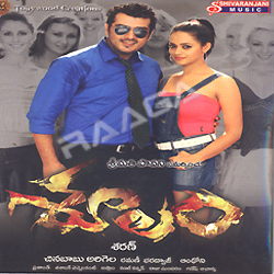 Listen to Yegiri Yegiri Podame songs from Soolam