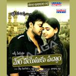 Mem Vayasuku Vachham songs