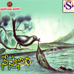 Nestanivi songs