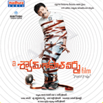 A Shyam Gopal Varma songs