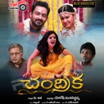 Chandrika songs