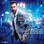Cheekati Raajyam songs