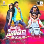 Elagaina Cinema Theeyali songs
