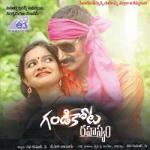 Gandikota Rahasyam songs
