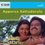 Apporva Sattodarulu songs