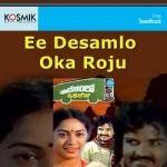 Eedesamlooka Rooju songs