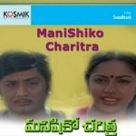 Mani Shiko Charitra songs