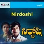 Nirdoshi songs