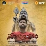 Subrahmanyapuram songs