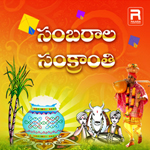 Sambarala Sankranthi songs