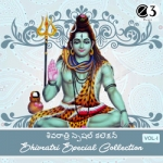 ShivarchanShivratri Special Collection - Vol 1a
