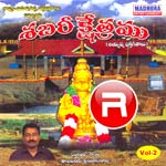 Listen to Kamunu Deva songs from Sabari Keshetramu Vol - 2