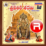 Listen to Poojalandaru Chesede songs from Sripathiki Saranu