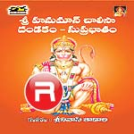 Listen to Manojevam songs from Sri Hanuman Chalisa - Suprabatham