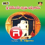 Sri Narasimhaswamy Divya Ganam