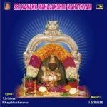 Sri Kanaka Maha Lakshmi Mahathyam songs