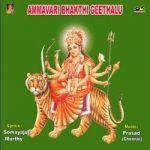 Ammavari Bhakthi Geethalu songs