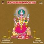 Listen to Saranantimee Modakondamma songs from Sri Modakondamma Bhakthi Geethalu