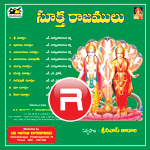 Listen to Saraswathi Suktham songs from Suktha Rajamulu