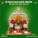 Sri Amma Bhagavan Bhakthi Sumalu