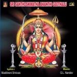 Sri Santhoshimatha Bhakthi Geethalu songs