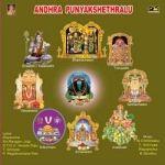 ఆంధ్ర పుణ్యక్షేత్రాలు songs