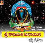 Kanipaka Vinayaka Bhakthi Geethalu songs
